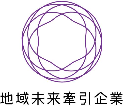 地域未来牽引企業_縦組みlogo_S_rgb.jpg
